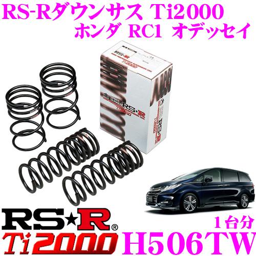 RS-R Ti2000ローダウンサスペンション H506TW ホンダ RC1 オデッセイ用 ダウン量 F 25~20mm R 20~15mm 【ヘタリ永久保証付き】