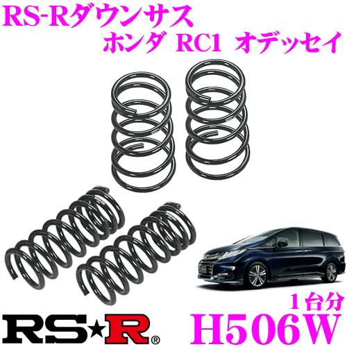 RS-R ローダウンサスペンション H506W ホンダ RC1 オデッセイ用 ダウン量 F 25~20mm R 20~15mm 【3年間/5万キロのヘタリ保証付き】