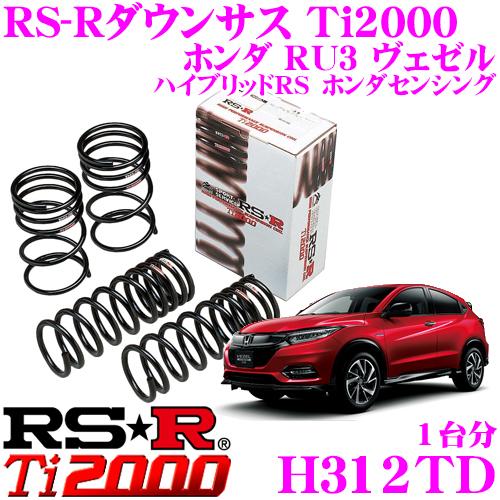 RS-R Ti2000ローダウンサスペンション H312TD ホンダ RU3 ヴェゼル(ハイブリッドRS ホンダセンシング)用 ダウン量 F 25-20mm R 30-25mm 【ヘタリ永久保証付き】