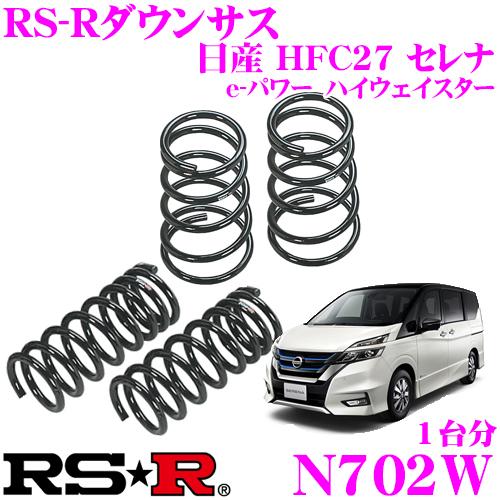 RS-R ローダウンサスペンション N702W日産 HFC27 セレナ(e-パワー ハイウェイスター)用ダウン量 F 35-30mm R 25-20mm【ヘタリ永久保証付き】