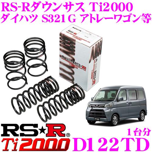 RS-R Ti2000ローダウンサスペンション D122TD ダイハツ S321G アトレーワゴン等用 ダウン量 F 35~30mm R 35~30mm 【ヘタリ永久保証付き】