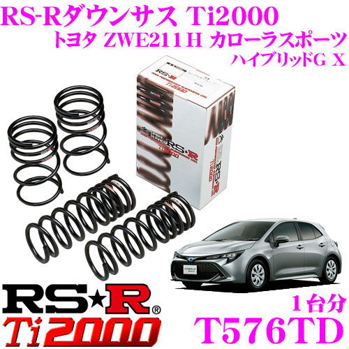 RS-R Ti2000ローダウンサスペンション T576TD トヨタ ZWE211H カローラスポーツ ハイブリッドG X用 ダウン量 F 35-30mm R 40-35mm 【ヘタリ永久保証付き】
