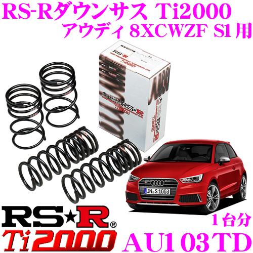 RS-R Ti2000ローダウンサスペンション AU103TD アウディ 8XCWZF S1 (4WD)用 ダウン量 F 15~10mm R 15~10mm 【ヘタリ永久保証付き】