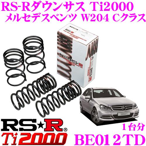 RS-R Ti2000ローダウンサスペンション BE012TD メルセデスベンツ W204 (204049)Cクラス用 ダウン量 F 25~20mm R 25~20mm 【ヘタリ永久保証付き】