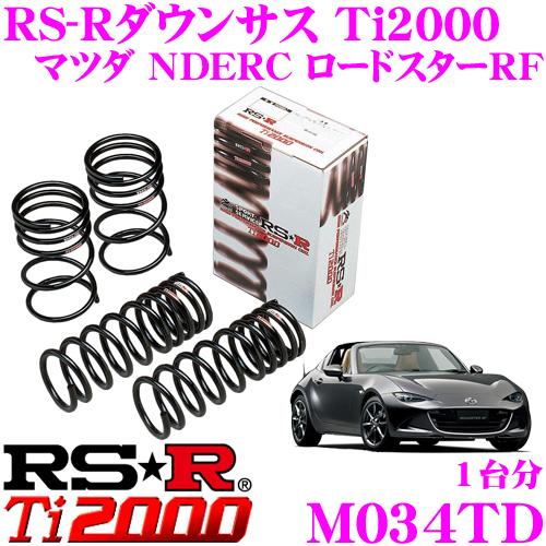 RS-R Ti2000ローダウンサスペンション M034TD マツダ NDERC ロードスターRF用 ダウン量 F 40~35mm R 35~30mm 【ヘタリ永久保証付き】