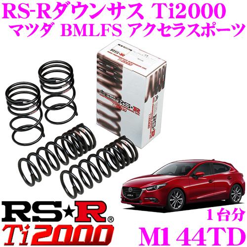 RS-R Ti2000ローダウンサスペンション M144TD マツダ BMLFS アクセラスポーツ用 ダウン量 F 30~25mm R 35~30mm 【ヘタリ永久保証付き】