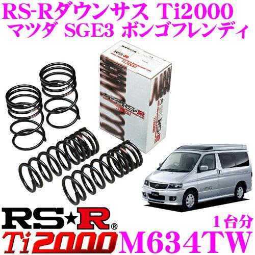 RS-R Ti2000ローダウンサスペンション M634TWマツダ SGE3 ボンゴフレンディ用ダウン量 F 45~40mm R 50~45mm【ヘタリ永久保証付き】