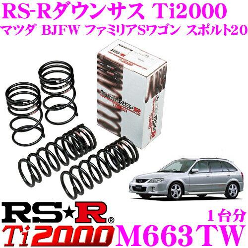 RS-R Ti2000ローダウンサスペンション M663TW マツダ BJFW ファミリアSワゴン スポルト20用 ダウン量 F 35~30mm R 25~20mm 【ヘタリ永久保証付き】