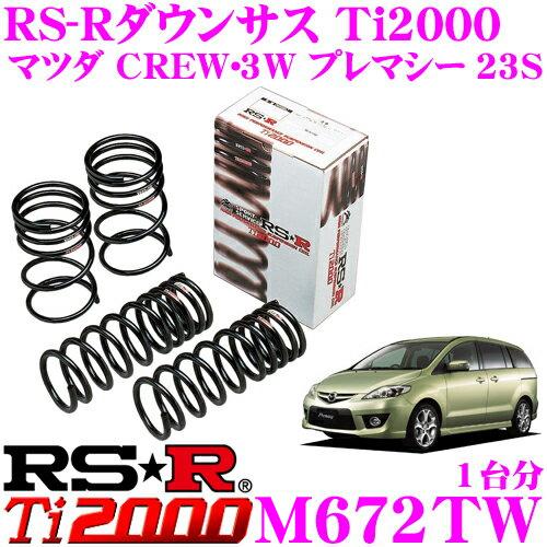 RS-R Ti2000ローダウンサスペンション M672TW マツダ CREW・3W プレマシー 23S用 ダウン量 F 35~30mm R 25~20mm 【ヘタリ永久保証付き】