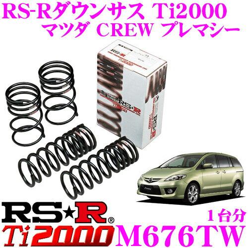 RS-R Ti2000ローダウンサスペンション M676TWマツダ CREW プレマシー 用ダウン量 F 35~30mm R 20~15mm【ヘタリ永久保証付き】