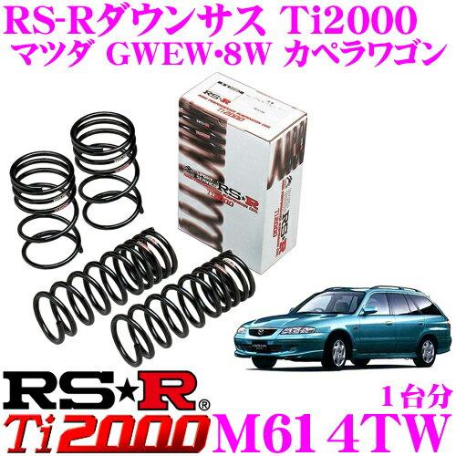 RS-R Ti2000ローダウンサスペンション M614TW マツダ GWEW・8W カペラワゴン用 ダウン量 F 35~30mm R 20~15mm 【ヘタリ永久保証付き】