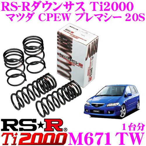 RS-R Ti2000ローダウンサスペンション M671TWマツダ CPEW プレマシー 20S用ダウン量 F 45~40mm R 50~45mm【ヘタリ永久保証付き】