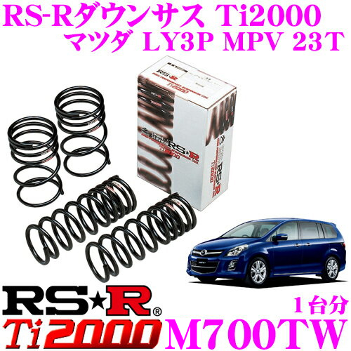 RS-R Ti2000ローダウンサスペンション M700TWマツダ LY3P MPV 23T用ダウン量 F 30~25mm R 30~25mm【ヘタリ永久保証付き】