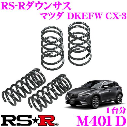 RS-R ローダウンサスペンション M401Dマツダ DKEFW CX-3用ダウン量 F 30~25mm R 40~35mm【3年5万kmのヘタリ保証付】