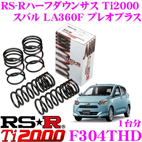 RS-R ハーフダウンサスペンション F304THD スバル LA360F プレオプラス用 ダウン量 F 30~25mm R 20~15mm 【ヘタリ永久保証付き】