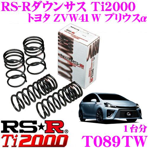RS-R Ti2000ローダウンサスペンション T089TW トヨタ ZVW41W プリウスα用 ダウン量 F 20~15mm R 15~10mm 【ヘタリ永久保証付き】