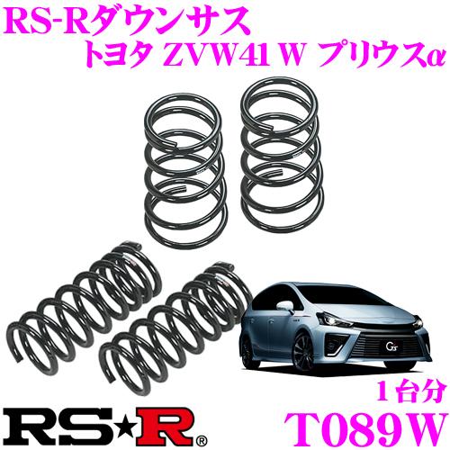RS-R ローダウンサスペンション T089W トヨタ ZVW41W プリウスα ダウン量 F 20~15mm R 15~10mm 【3年5万kmのヘタリ保証付】