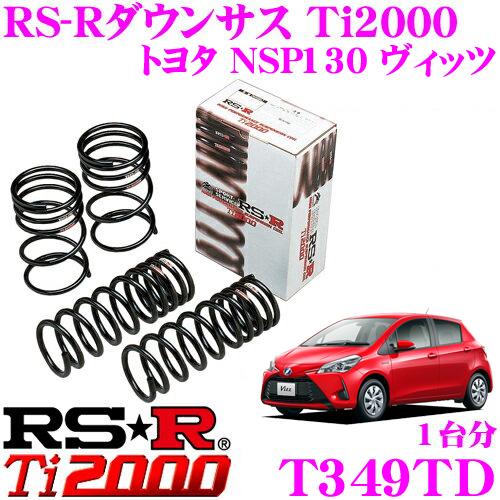 RS-R Ti2000ローダウンサスペンション T349TD トヨタ NSP130 ヴィッツ用 ダウン量 F 30~25mm R 30~25mm 【ヘタリ永久保証付き】