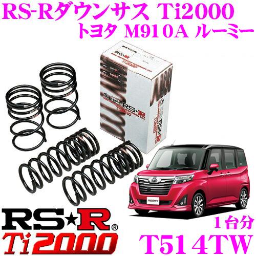 RS-R Ti2000ローダウンサスペンション T514TW トヨタ M910A ルーミー用 ダウン量 F 40~35mm R 35~30mm 【ヘタリ永久保証付き】