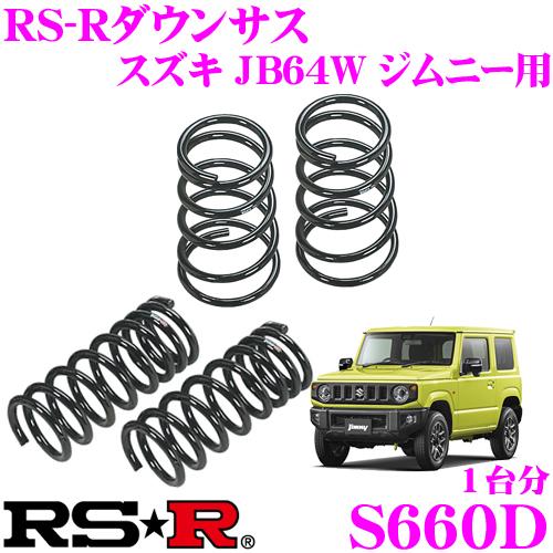 RS-R ローダウンサスペンション S660D スズキ JB64W ジムニー用 ダウン量 F 55~50mm R 55~50mm 【3年5万kmのヘタリ保証付】