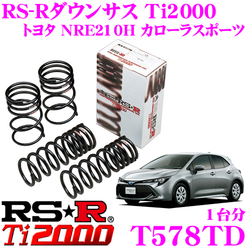 RS-R Ti2000 ローダウンサスペンション T578TD トヨタ NRE210H カローラスポーツ(GX)用 ダウン量 F 30~25mm R 25~20mm 【ヘタリ永久保証付き】