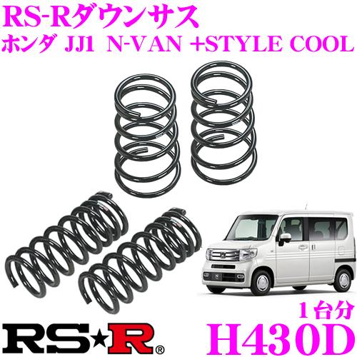 RS-R ローダウンサスペンション H430Dホンダ JJ1 N-VAN +STYLE COOL用 ダウン量 F 30~25mm R 45~40mm【3年5万kmのヘタリ保証付】