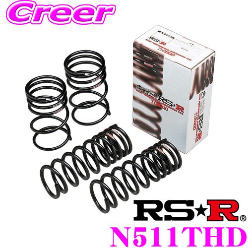 RS-R Ti2000ハーフローダウンサスペンション N511THD 日産 B44W デイズ用 ダウン量 F 20~15mm R 15~10mm 【ヘタリ永久保証付き】