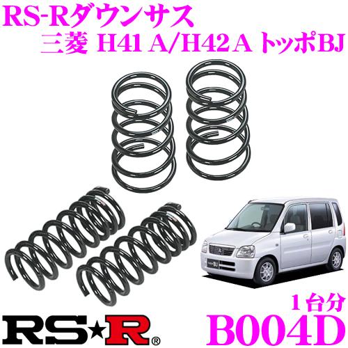 RS-R ローダウンサスペンション B004D三菱 H42A トッポBJ用ダウン量 F 50~45mm R 30~25mm【3年5万kmのヘタリ保証付】