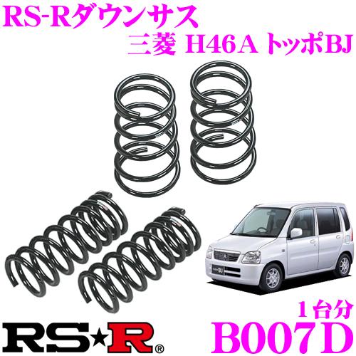RS-R ローダウンサスペンション B007D三菱 H46A トッポBJ用ダウン量 F 40~35mm R 40~35mm【3年5万kmのヘタリ保証付】