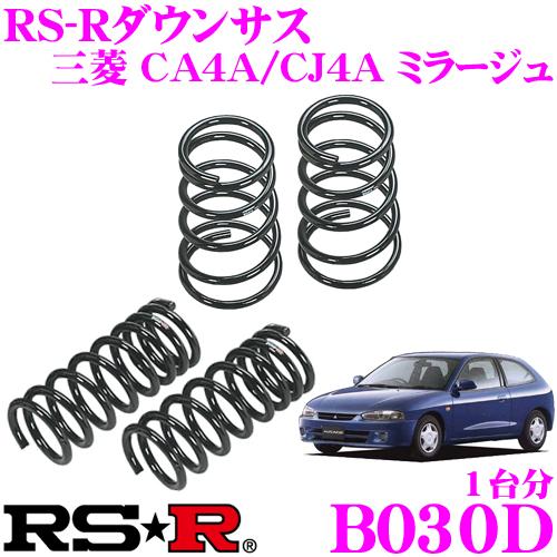RS-R ローダウンサスペンション B030D 三菱 CJ4A ミラージュ用 ダウン量 F 40~35mm R 30~25mm 【3年5万kmのヘタリ保証付】