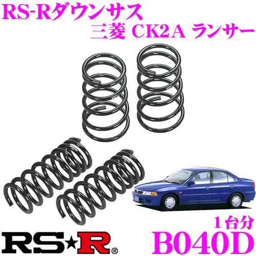 RS-R ローダウンサスペンション B040D 三菱 CK2A ランサー用 ダウン量 F 40~35mm R 20~15mm 【3年5万kmのヘタリ保証付】