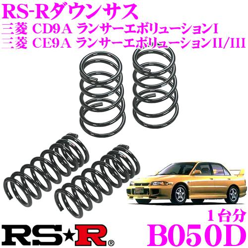 RS-R ローダウンサスペンション B050D 三菱 CE9A ランサーエボリューションII/III用 ダウン量 F 40~35mm R 30~25mm 【3年5万kmのヘタリ保証付】