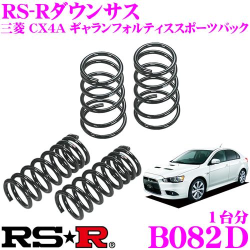 RS-R ローダウンサスペンション B082D 三菱 CX4A ギャランフォルティススポーツバック用 ダウン量 F 30~25mm R 20~15mm 【3年5万kmのヘタリ保証付】