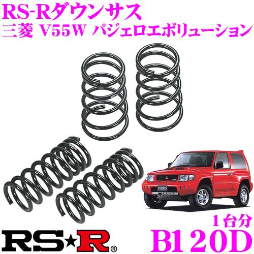 RS-R ローダウンサスペンション B120D 三菱 V55W パジェロエボリューション用 ダウン量 F 55~50mm R 50~45mm 【3年5万kmのヘタリ保証付】