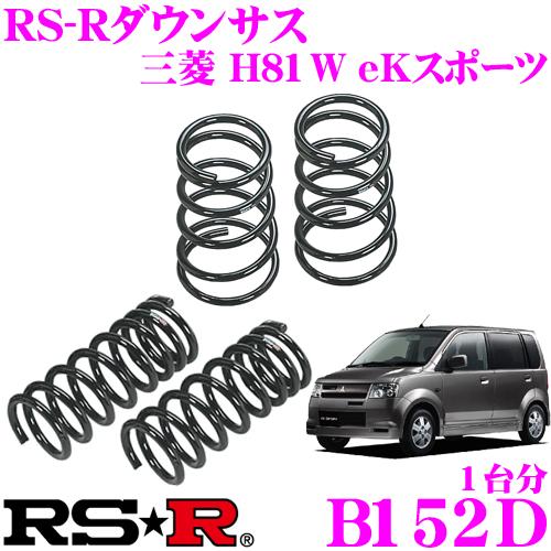 RS-R ローダウンサスペンション B152D 三菱 H81W eKスポーツ用 ダウン量 F 35~30mm R 30~25mm 【3年5万kmのヘタリ保証付】