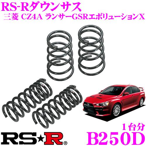 RS-R ローダウンサスペンション B250D三菱 CZ4A ランサーエボリューションX GSR用ダウン量 F 30~25mm R 25~20mm【3年5万kmのヘタリ保証付】
