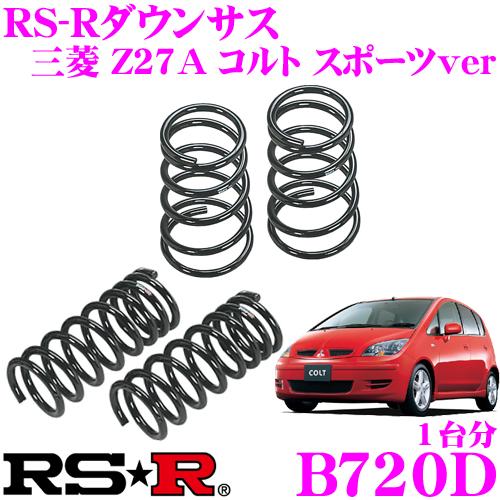 RS-R ローダウンサスペンション B720D 三菱 Z27A コルト用 ダウン量 F 45~40mm R 35~30mm 【3年5万kmのヘタリ保証付】