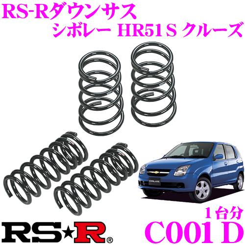 RS-R ローダウンサスペンション C001D シボレー HR51S クルーズ用 ダウン量 F 55~50mm R 50~45mm 【3年5万kmのヘタリ保証付】