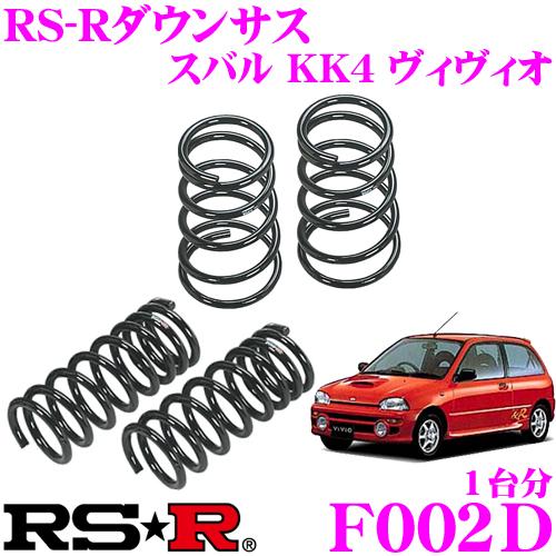 RS-R ローダウンサスペンション F002Dスバル KK4 ヴィヴィオ用ダウン量 F 45~40mm R 30~25mm【3年5万kmのヘタリ保証付】
