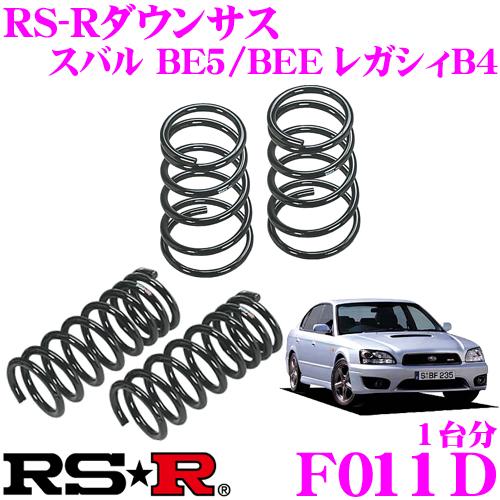 RS-R ローダウンサスペンション F011D スバル BE5 レガシィB4 RSK用 ダウン量 F 35~30mm R 35~30mm 【3年5万kmのヘタリ保証付】