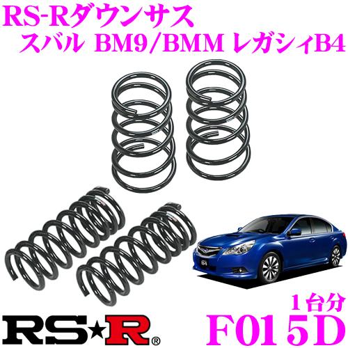 RS-R ローダウンサスペンション F015D スバル BM9 レガシィB4 2.5GTアイサイト用 ダウン量 F 30~25mm R 15~10mm 【3年5万kmのヘタリ保証付】