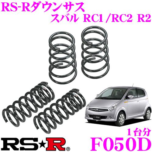 RS-R ローダウンサスペンション F050Dスバル RC1 R2 タイプS R用ダウン量 F 30~25mm R 25~20mm【3年5万kmのヘタリ保証付】