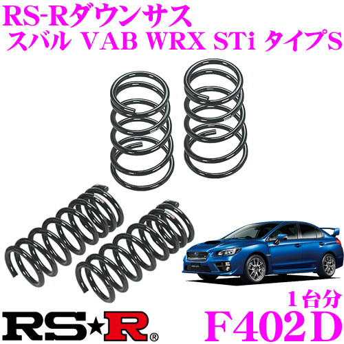 RS-R ローダウンサスペンション F402D スバル VAB WRX STi タイプS用 ダウン量 F 15~10mm R 15~10mm 【3年5万kmのヘタリ保証付】