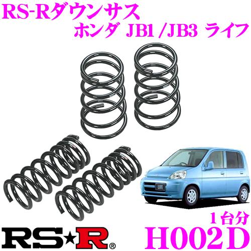RS-R ローダウンサスペンション H002Dホンダ JB1 ライフ用ダウン量 F 40~35mm R 40~35mm【3年5万kmのヘタリ保証付】