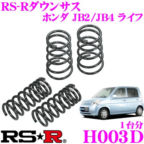 RS-R ローダウンサスペンション H003Dホンダ JB2 ライフ用ダウン量 F 45~40mm R 40~35mm【3年5万kmのヘタリ保証付】