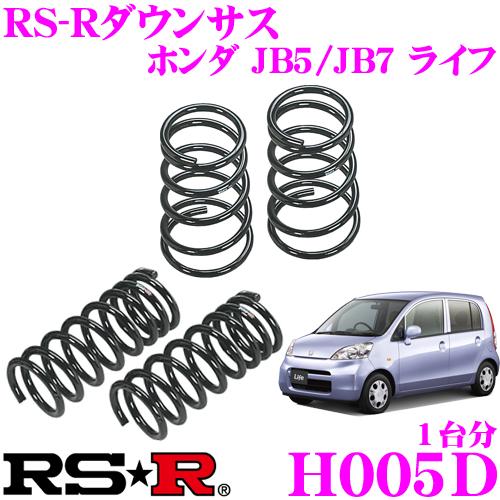 RS-R ローダウンサスペンション H005Dホンダ JB5 ライフ用ダウン量 F 35~30mm R 40~35mm【3年5万kmのヘタリ保証付】