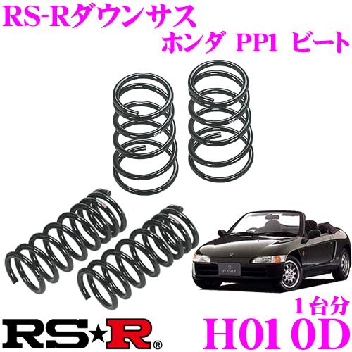 RS-R ローダウンサスペンション H010Dホンダ PP1 ビート用ダウン量 F 20~15mm R 20~15mm【3年5万kmのヘタリ保証付】