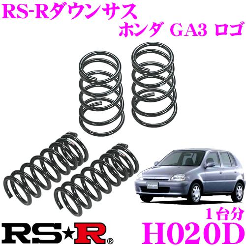 RS-R ローダウンサスペンション H020D ホンダ GA3 ロゴ用 ダウン量 F 40~35mm R 40~35mm 【3年5万kmのヘタリ保証付】