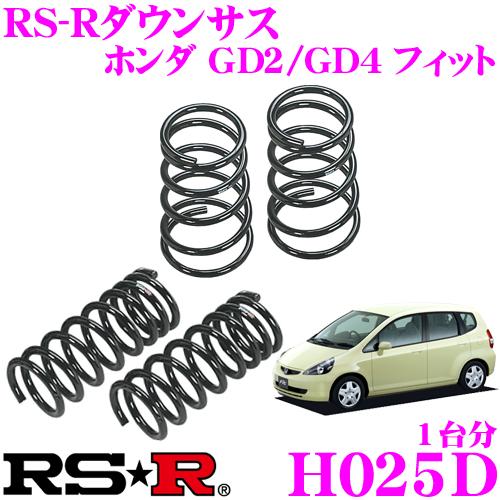 RS-R ローダウンサスペンション H025Dホンダ GD2 フィット A用ダウン量 F 40~35mm R 30~25mm【3年5万kmのヘタリ保証付】