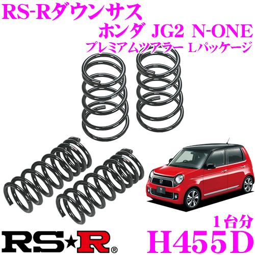 RS-R ローダウンサスペンション H455Dホンダ JG2 N-ONE プレミアムツアラー Lパッケージ用ダウン量 F 35~30mm R 40~35mm【3年5万kmのヘタリ保証付】